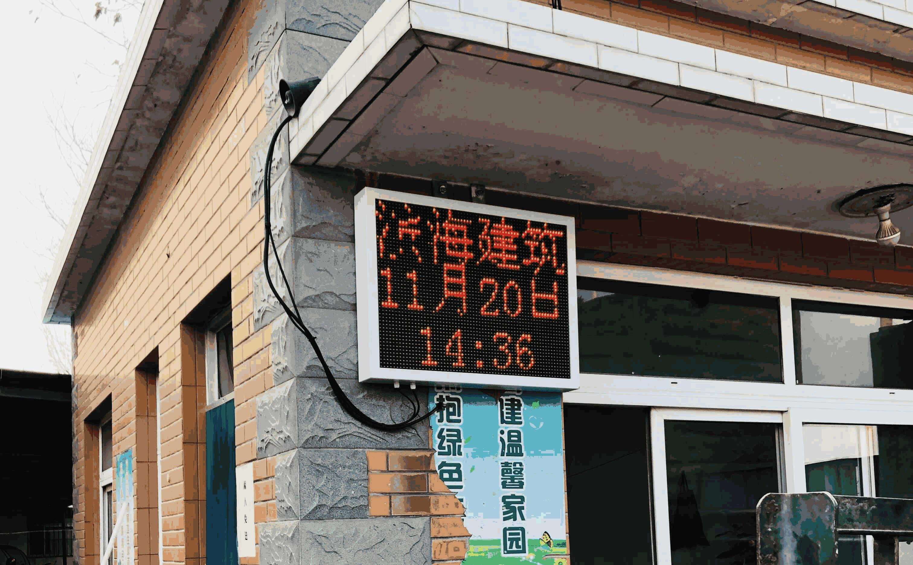 潍坊三建滨海安装贝塔扬尘大屏显示项目