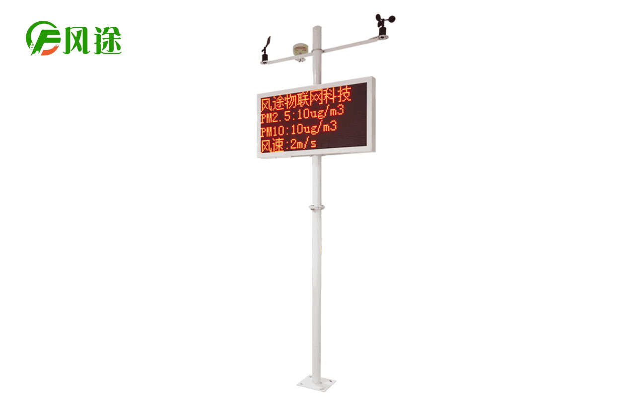 工地扬尘噪声在线监测仪