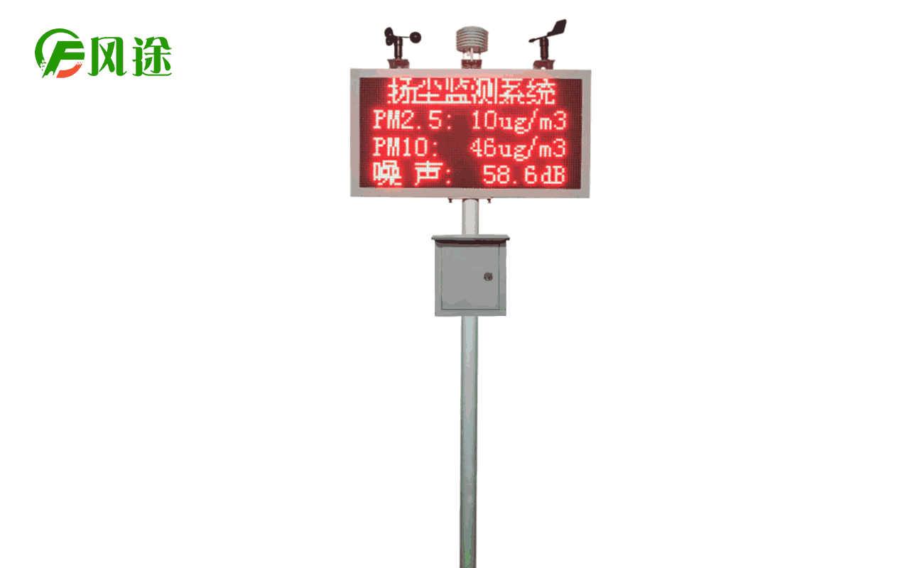泵吸式噪声扬尘监测系统(证书)