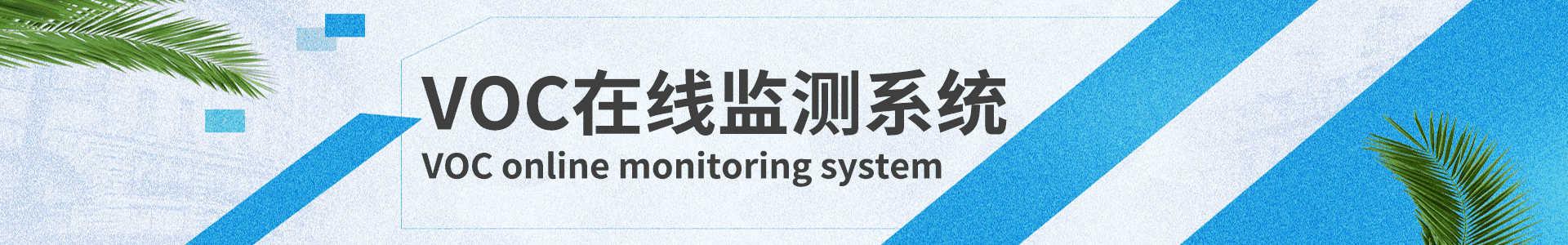 voc在线监测系统banner