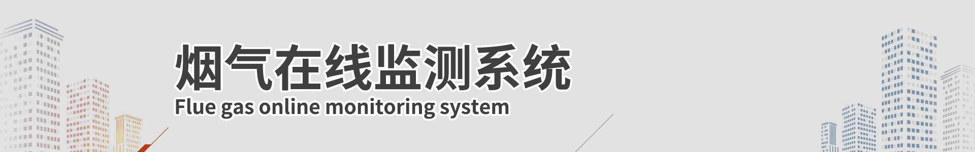 烟气在线监测系统banner