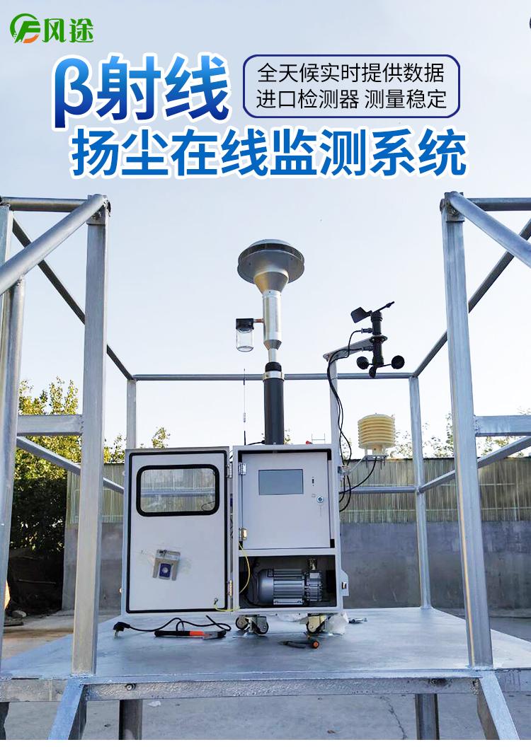 β射线扬尘在线监测系统详情