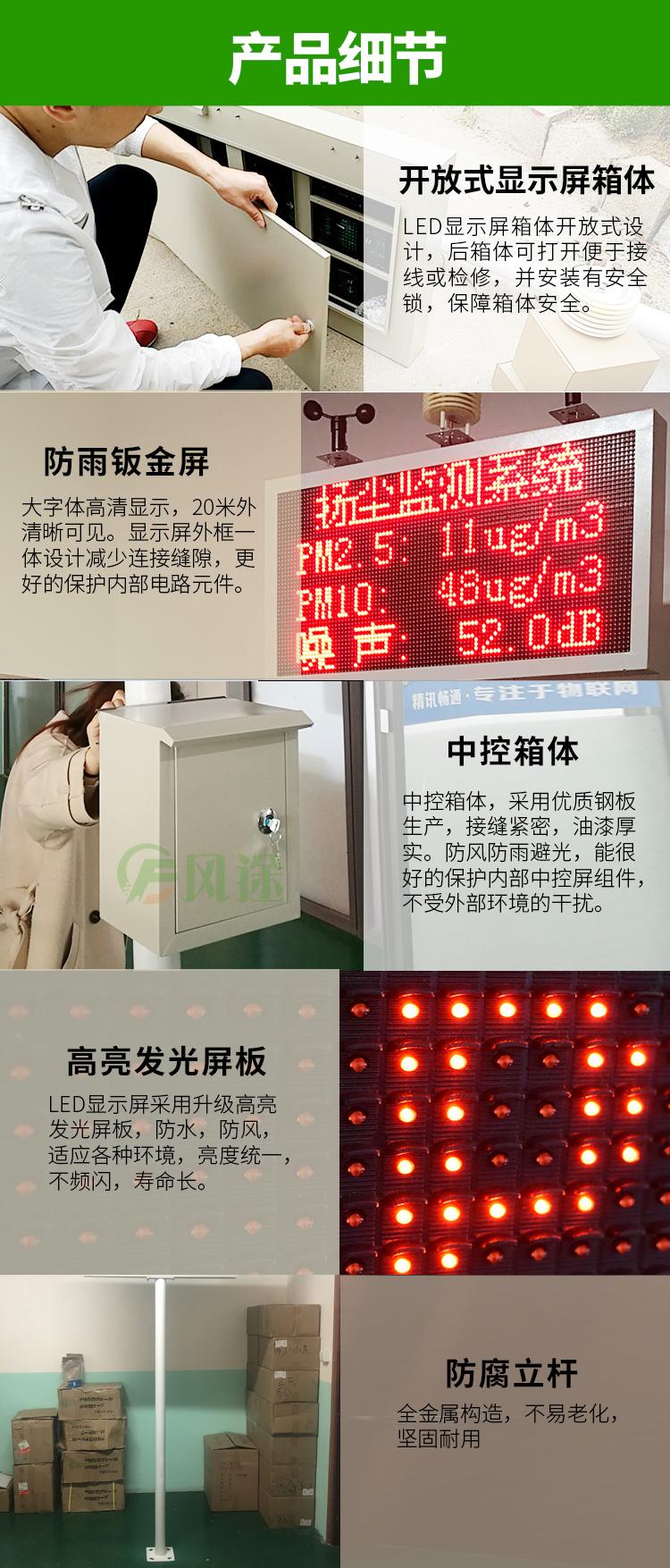 噪声扬尘监测系统产品细节