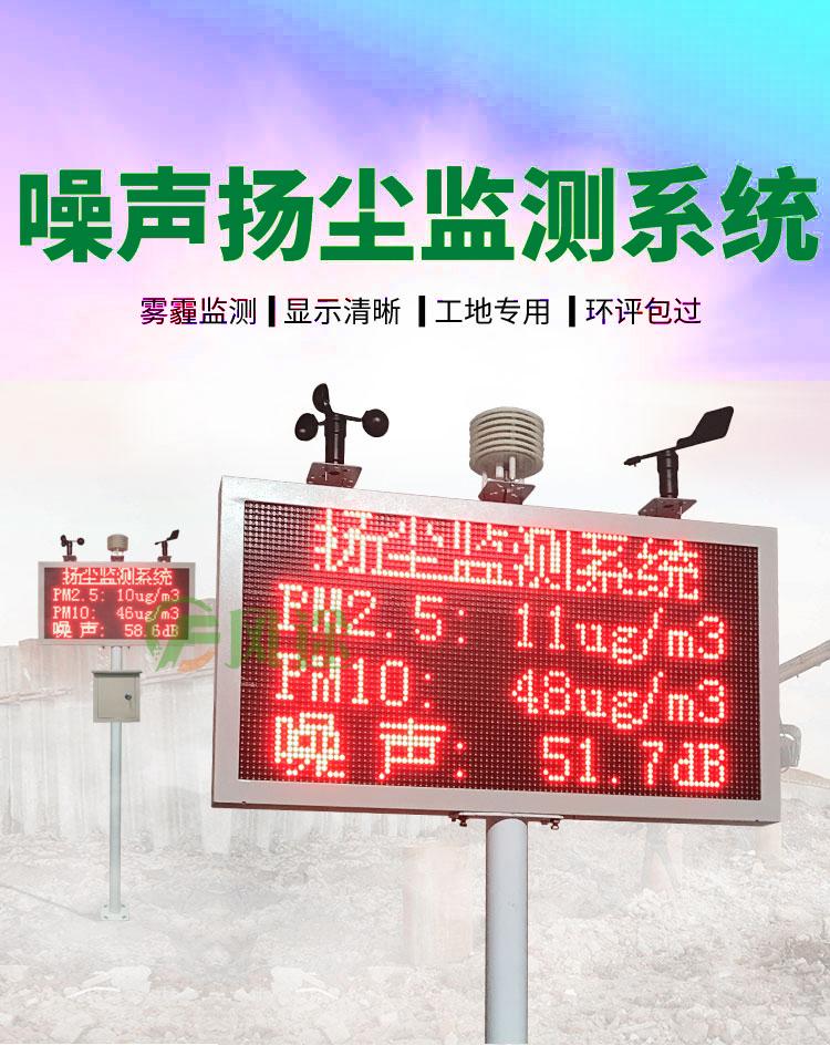 噪声扬尘监测系统详情