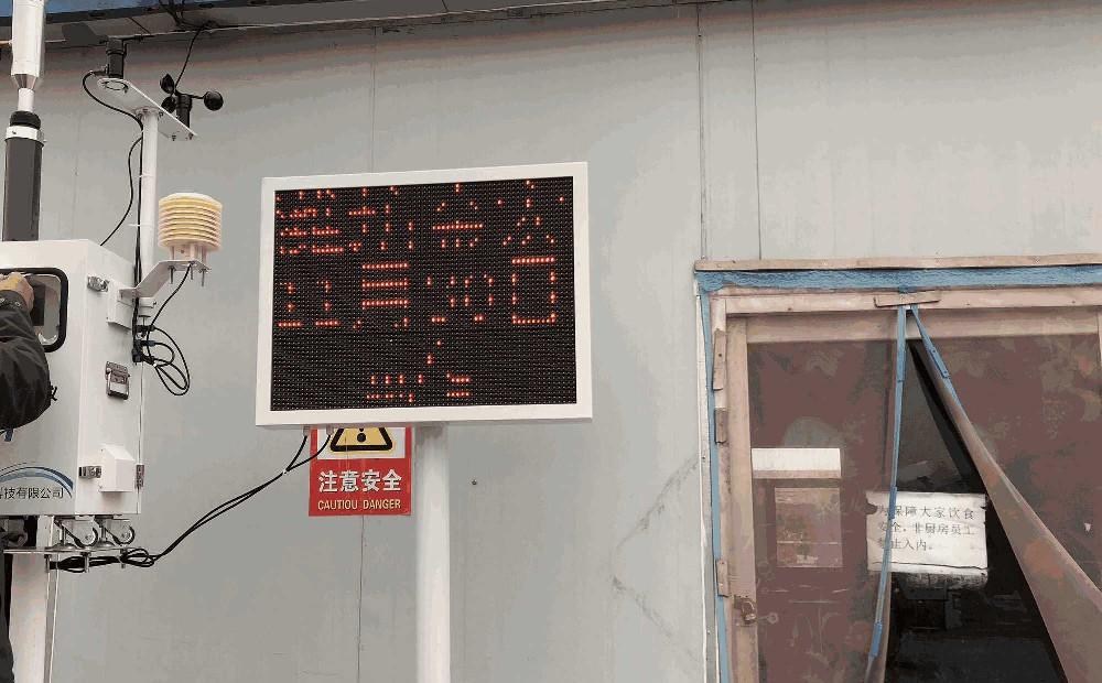 潍坊金宏混凝土采购贝塔射线扬尘监测设备案例