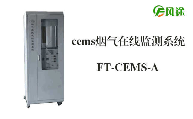南京福来泰克CEMS烟气在线连续监测设备案例