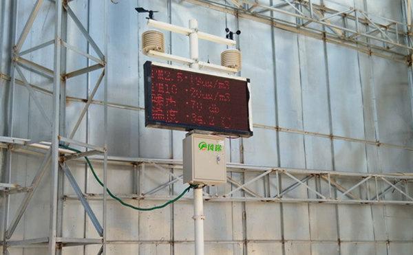 建筑工地在线扬尘监测系统