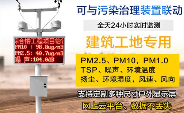 工地扬尘检测仪生产厂家