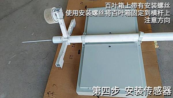 扬尘监测系统安装传感器