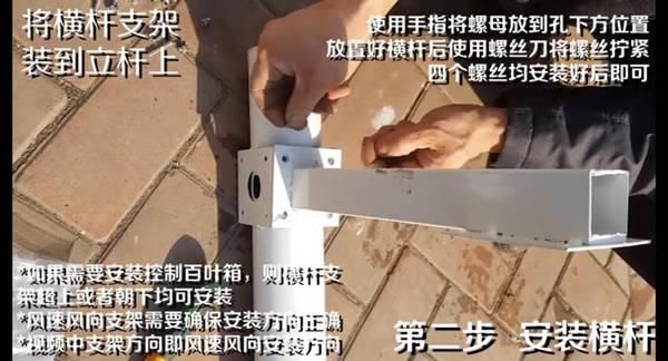 扬尘监测系统安装横杆