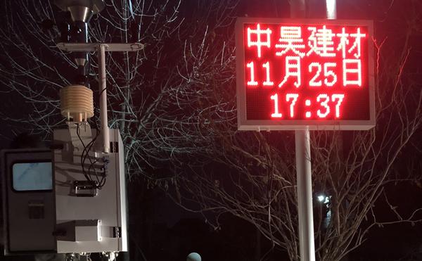 潍坊中昊建材有限公司采购贝塔射线扬尘在线监测设备案例