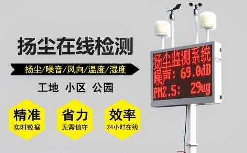 噪声扬尘自动监测系统的价格和介绍