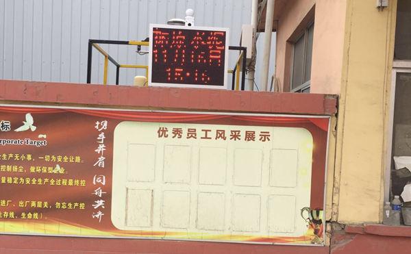 高密市振原水泥有限公司安装贝塔射线扬尘在线监测设备案例
