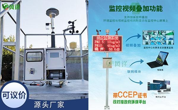 贝塔射线扬尘检测仪增加视频监控功能