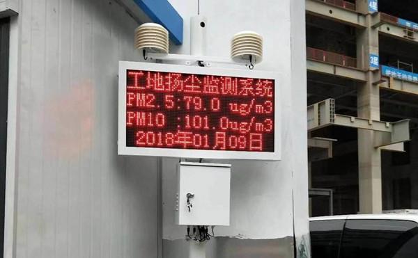 扬尘监测系统对大气环境中的TSP进行实时在线监测