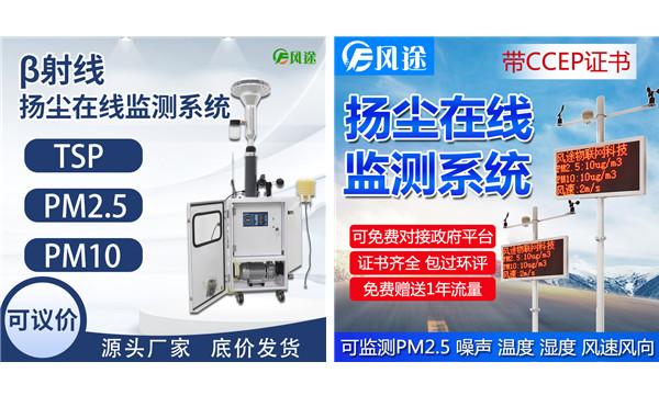 扬尘在线监测系统帮助苏州预警颗粒物浓度