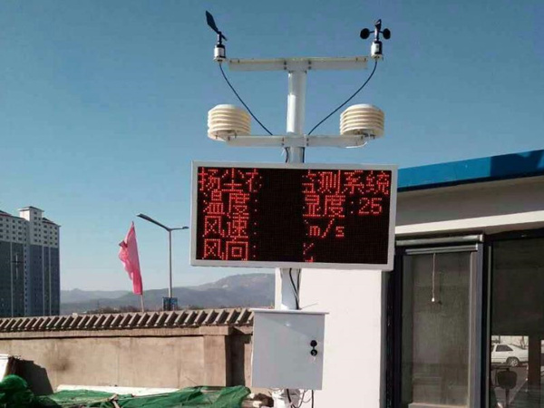 风途扬尘在线监测系统实时监测扬尘污染状况