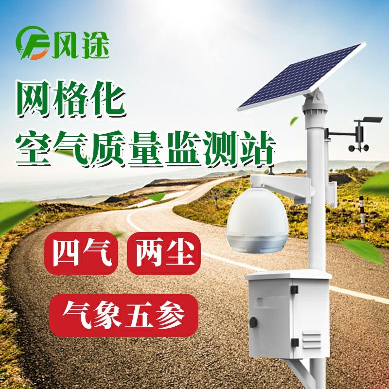 网格化空气质量监测微站选购指南