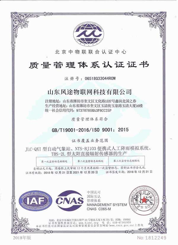 风途质量体系证书