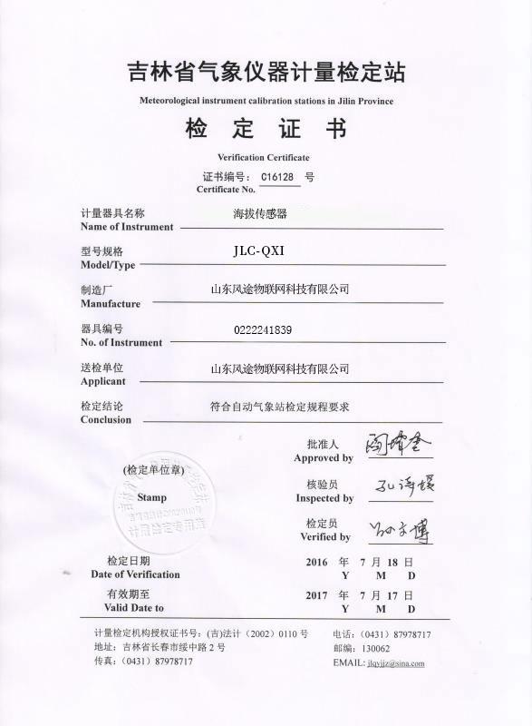 风途海拔传感器证书