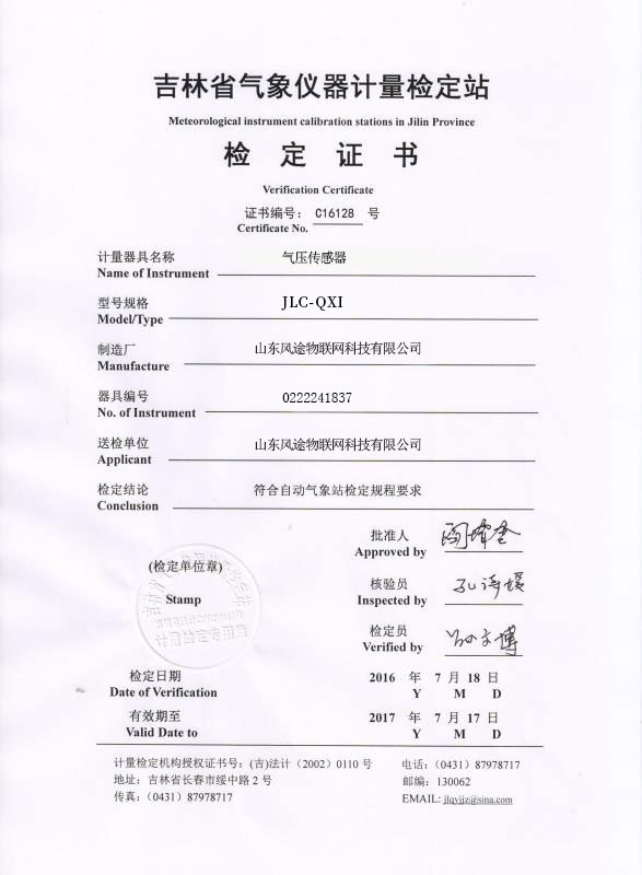 风途气压传感器证书